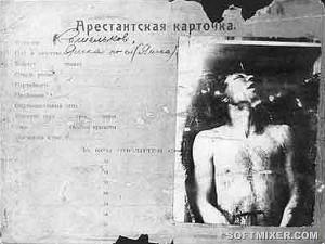 Посмертная арестанская карточка Якова Кошелькова.