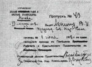 Пропуск Ленина в Совет Народных Комиссаров